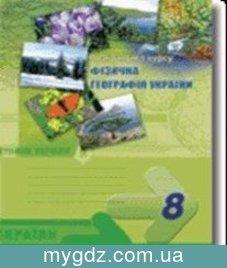 ГДЗ Думанська 8 клас