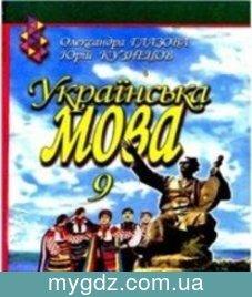 ГДЗ Глазова, Кузнецов 9 клас