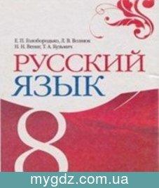 ГДЗ Голобородько, Вознюк 8 клас