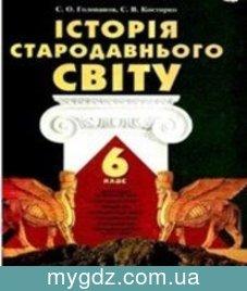 ГДЗ Голованов, Костирко 6 клас