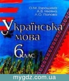 ГДЗ Горошкіна, Нікітіна 6 клас
