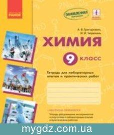 ГДЗ Григорович, Черевань 9 клас