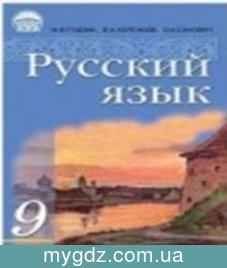 ГДЗ Гудзик, Корсаков 9 клас