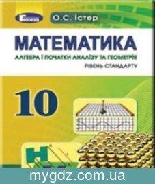 ГДЗ Істер 10 клас