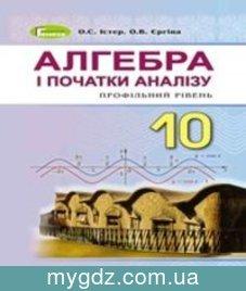 ГДЗ Істер, Єргіна 10 клас