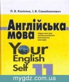 ГДЗ Калініна, Самойлюкевич 11 клас