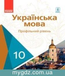 ГДЗ Караман, Горошкіна 10 клас