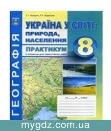 ГДЗ Кобернік, Коваленко 8 клас