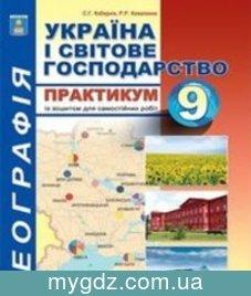 ГДЗ Кобернік, Коваленко 9 клас