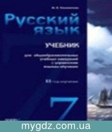 ГДЗ Коновалова 7 клас