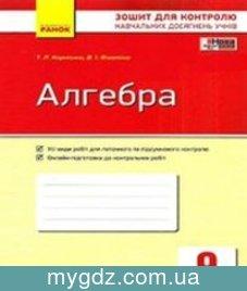 ГДЗ Корнієнко, Фіготіна 9 клас