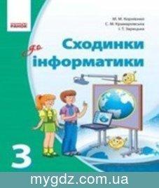 ГДЗ Корнієнко, Крамаровська 3 клас
