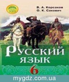 ГДЗ Корсаков, Сакович 6 клас