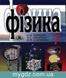 ГДЗ Коршак, Ляшенко 7 клас