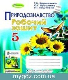 ГДЗ Коршевнюк, Ярошенко 5 клас