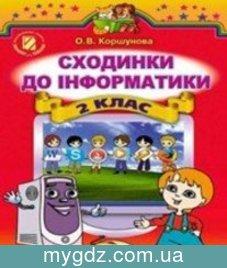 ГДЗ Коршунова 2 клас