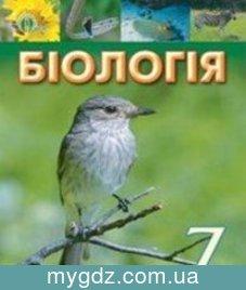 ГДЗ Костиков, Волгін 7 клас
