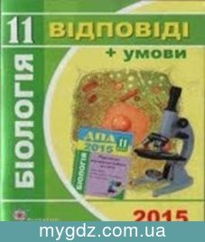 ГДЗ Костильов, Андерсон 11 клас