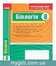 ГДЗ Котик, Леонтьєв 8 клас