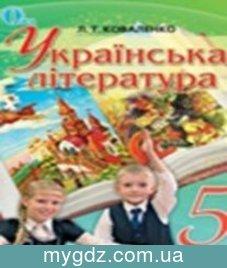 ГДЗ Коваленко 5 клас