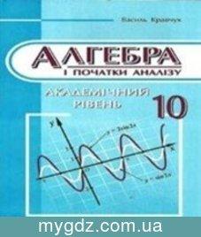 ГДЗ Кравчук 10 клас