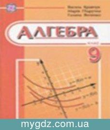 ГДЗ Кравчук, Підручна 9 клас