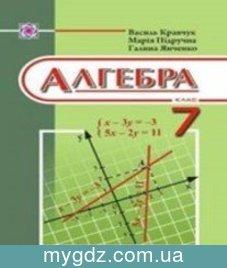 ГДЗ Кравчук, Підручна 7 клас