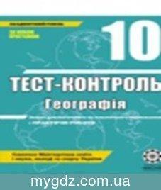 ГДЗ Курносова 10 клас