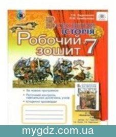 ГДЗ Ладиченко, Камбалова 7 клас