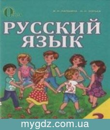 ГДЗ Лапшина, Зорька 3 клас