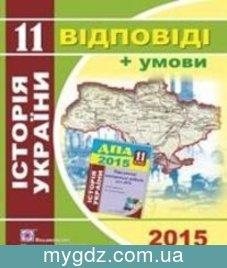 ГДЗ Лебедєва 11 клас