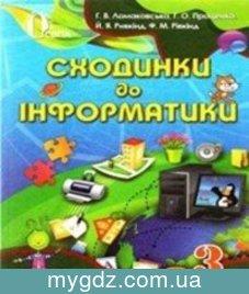 ГДЗ Ломаковська, Проценко 3 клас