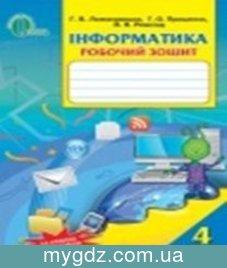 ГДЗ Ломаковська, Проценко 4 клас