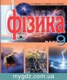 ГДЗ Ляшенко, Коршак 9 клас