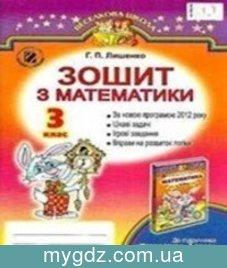 ГДЗ Лишенко 3 клас