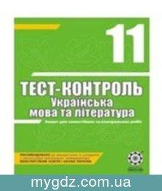 ГДЗ Марченко 11 клас