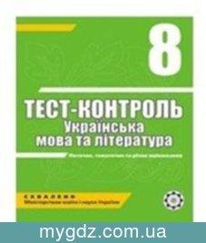 ГДЗ Марченко, Пастухова 8 клас