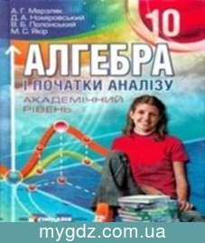 ГДЗ Мерзляк, Номіровський 10 клас