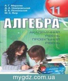 ГДЗ Мерзляк, Номіровський 11 клас