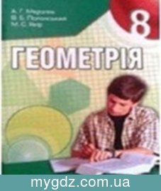 ГДЗ Мерзляк, Полонський 8 клас