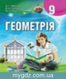 ГДЗ Мерзляк, Полонський 9 клас