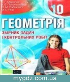 ГДЗ Мерзляк, Полонський 10 клас