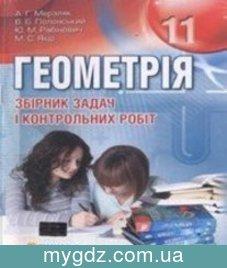 ГДЗ Мерзляк, Полонський 11 клас