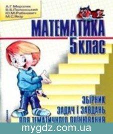 ГДЗ Мерзляк, Полонський 5 клас