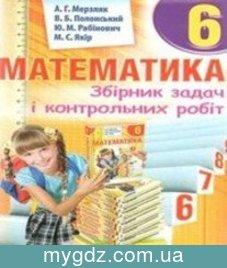 ГДЗ Мерзляк, Полонський 6 клас