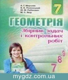 ГДЗ Мерзляк, Полонський 7 клас