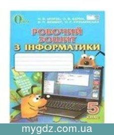 ГДЗ Морзе, Барна 5 клас