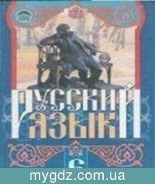 ГДЗ Михайловская 6 клас