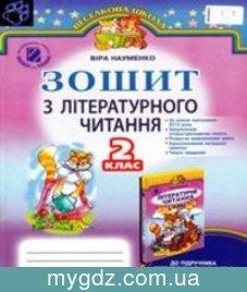 ГДЗ Науменко 2 клас