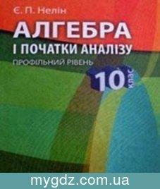 ГДЗ Нелін 10 клас